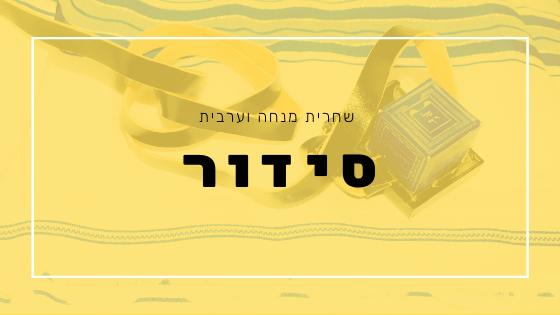 סידור, שחרית מנחה וערבית | פרשת יהדות