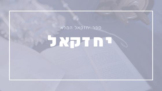 ספר יחזקאל - פרשת יהדות