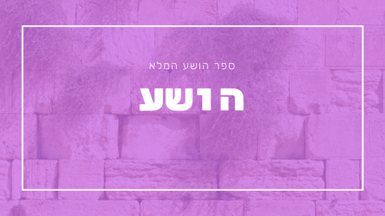 ספר הושע - פרשת יהדות