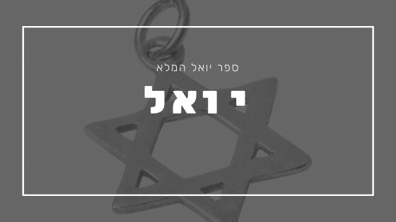 ספר יואל - פרשת יהדות
