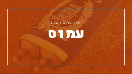 ספר עמוס - פרשת יהדות