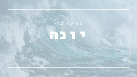 ספר יונה הנביא | פרשת יהדות