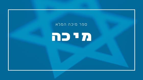 ספר מיכה - פרשת יהדות
