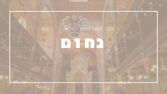 ספר נחום - פרשת יהדות