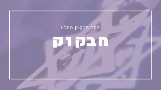 ספר חבקוק - פרשת יהדות