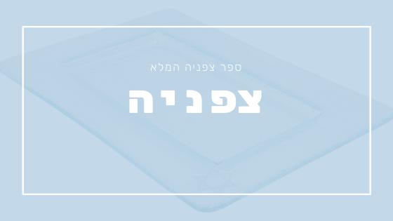 ספר צפניה - פרשת יהדות