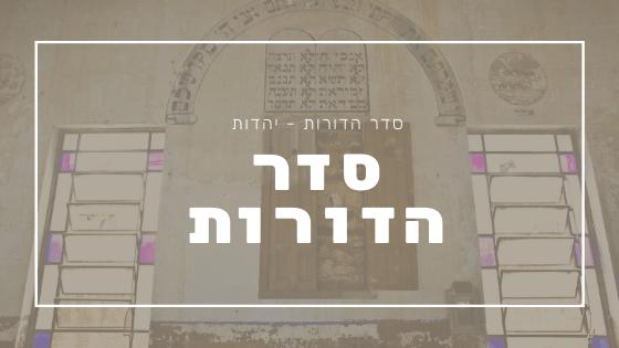סדר הדורות | פרשת יהדות