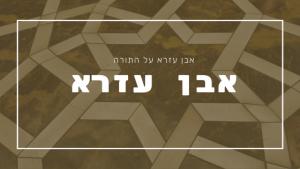 אבן עזרא על התורה | פרשת יהדות