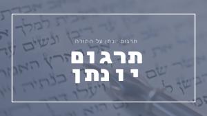 תרגום יונתן על התורה | פרשת יהדות