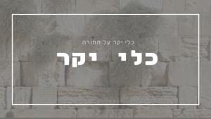 כלי יקר על התורה | פרשת יהדות
