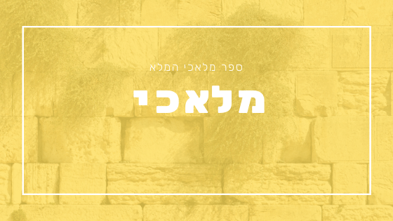 ספר מלאכי - פרשת יהדות