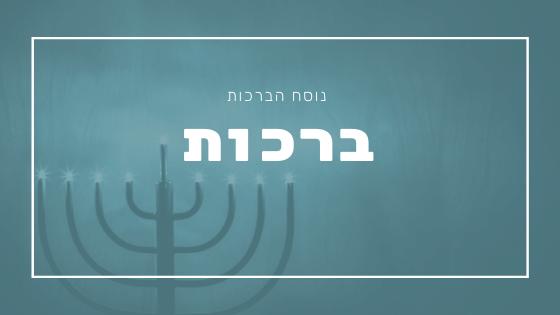 נוסח ברכות | פרשת יהדות