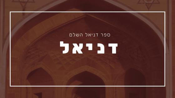 ספר דניאל | פרשת יהדות