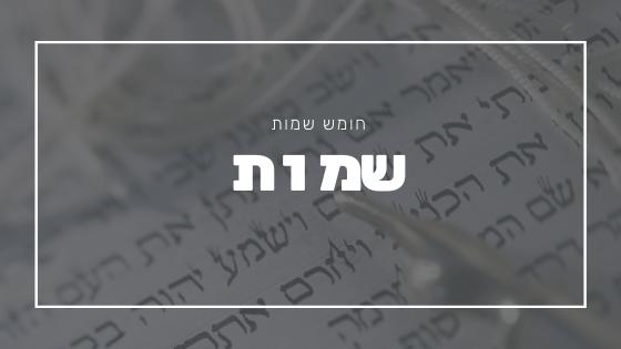 חומש שמות | פרשת יהדות