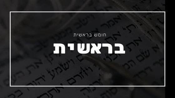 חומש בראשית | פרשת יהדות