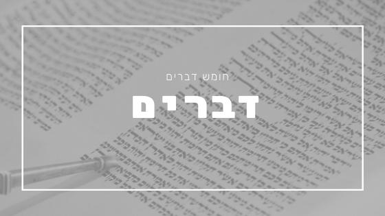 חומש דברים | פרשת יהדות