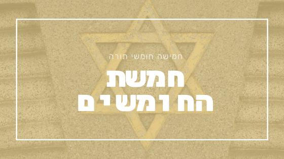 חמישה חומשי תורה | פרשת יהדות
