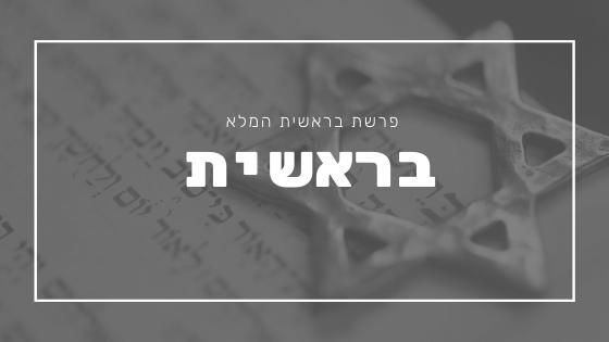 פרשת בראשית | פרשת יהדות