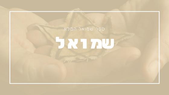 ספר שמואל א' ושמואל ב' | פרשת יהדות