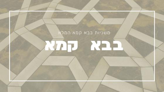 משניות בבא קמא | פרשת יהדות