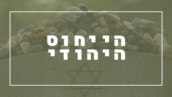 הייחוס היהודי   פרשת יהדות