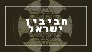 חביבין ישראל   פרשת יהדות