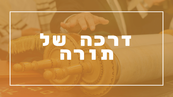 דרכה של תורה   פרשת יהדות