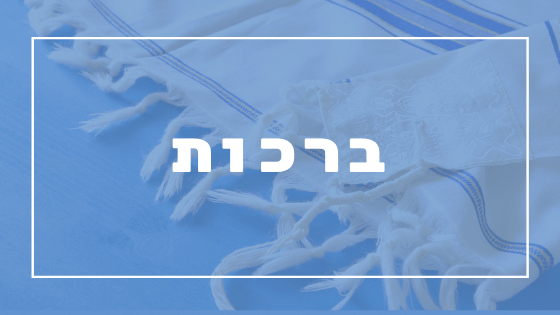 ברכות ביהדות | פרשת יהדות