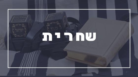 תפילת שחרית | פרשת יהדות