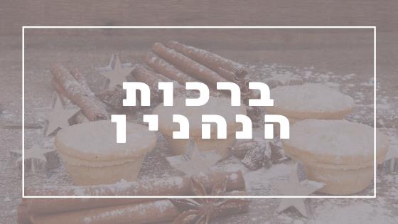 ברכות הנהנין | פרשת יהדות