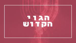 הגוי הקדוש - פרשת יהדות