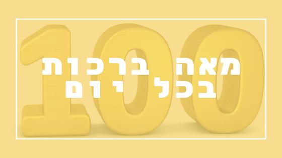 מאה ברכות בכל יום | פרשת יהדות