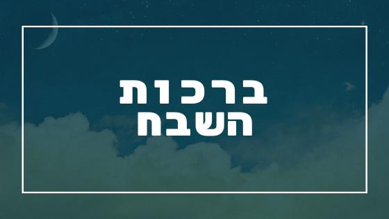 ברכות השבח | פרשת יהדות