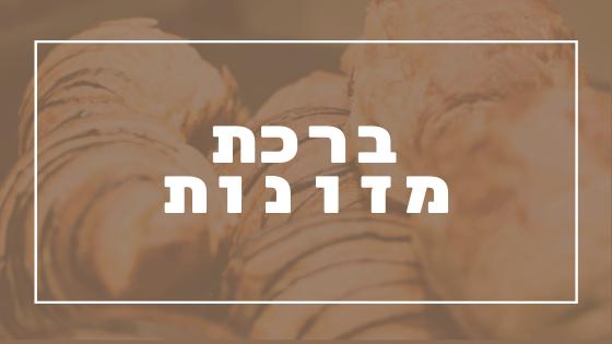 ברכת מזונות | פרשת יהדות