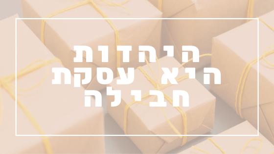 היהדות היא עסקת חבילה | פרשת יהדות