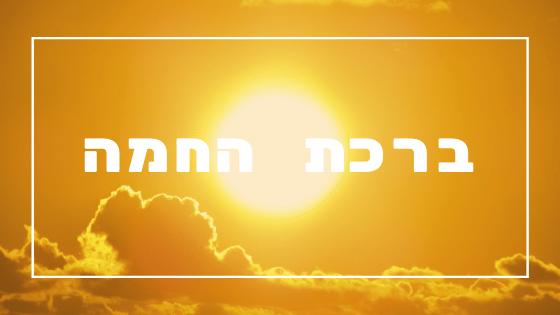 ברכת החמה | פרשת יהדות