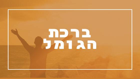 ברכת הגומל | פרשת יהדות