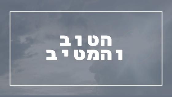 ברכת הטוב והמטיב | פרשת יהדות