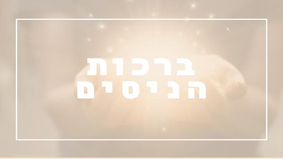 ברכות הניסים | פרשת יהדות
