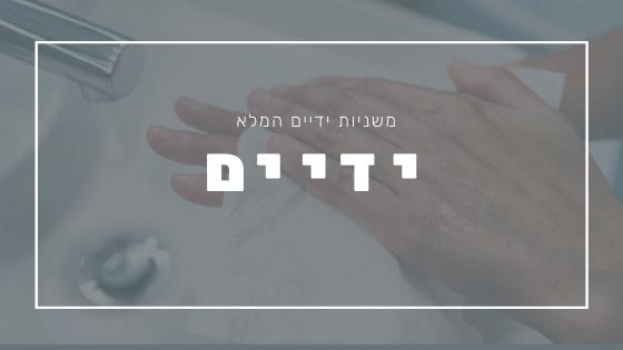 משניות ידיים | פרשת יהדות
