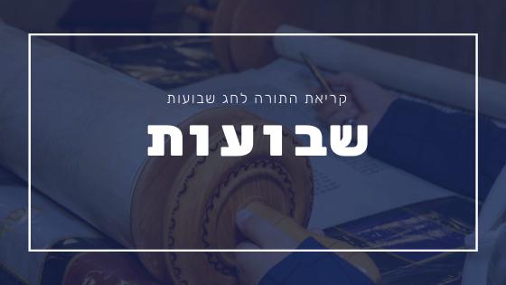 קריאת התורה לחג שבועות | פרשת יהדות