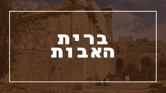 ברית האבות הקדושים - פרשת יהדות