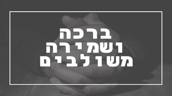 ברכה ושמירה משולבים   פרשת יהדות