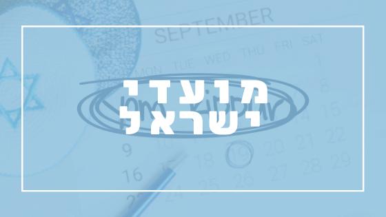 מועדי ישראל | פרשת יהדות