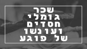 שכר גומלי חסדים ועונשו של פוגע | פרשת יהדות