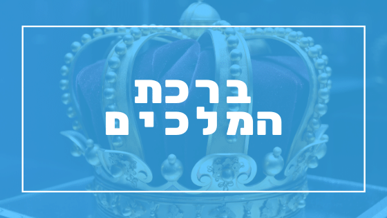 ברכת המלכים | פרשת יהדות