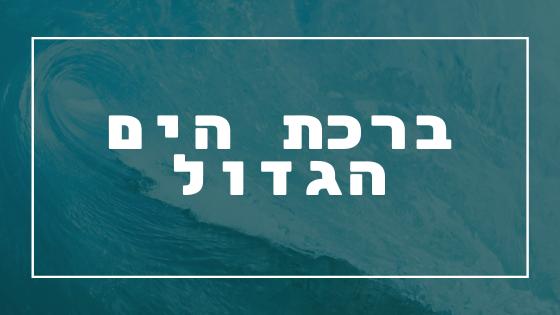ברכת הים הגדול | פרשת יהדות