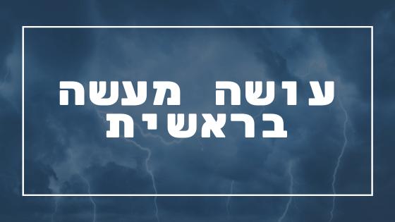 ברכת עושה מעשה בראשית | פרשת יהדות