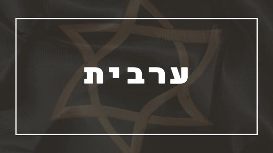 תפילת ערבית | פרשת יהדות