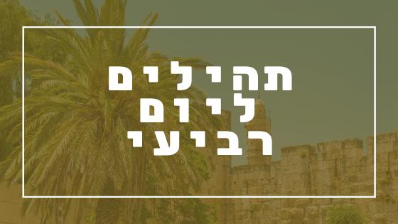 תהילים ליום רביעי | פרשת יהדות